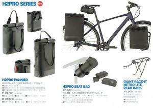 GIANT BAG H2Oシリーズ